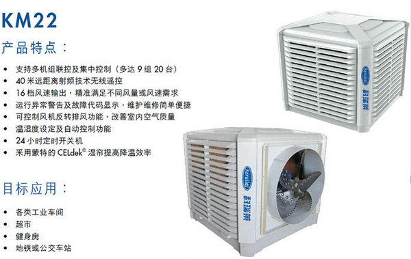 销售科瑞莱节能环保空调通风设备KM22AB-KM22AC-厂房工业冷风机2.jpg