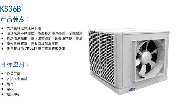 科瑞莱环保空调KS36B-25-厂房-工业通风设备-降温设备水冷空调1.jpg