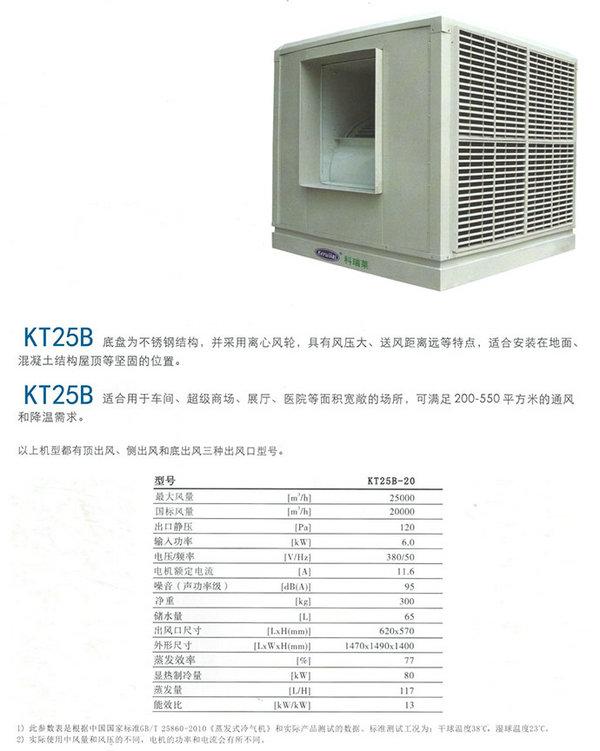 节能环保空调KT25B-201.jpg