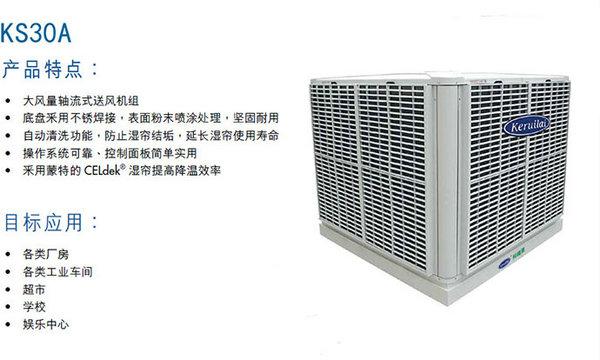 供应厂房-工业通风设备-冷风机节能环保空调KS30A-20-水冷空调2.jpg